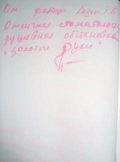Козак Т.Б.
